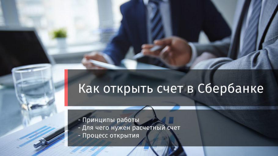 Открыть счет в СберБанке для ООО или ИП