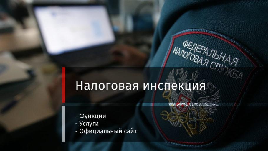 Налоговая инспекция Вологда № 11 - услуги и функции
