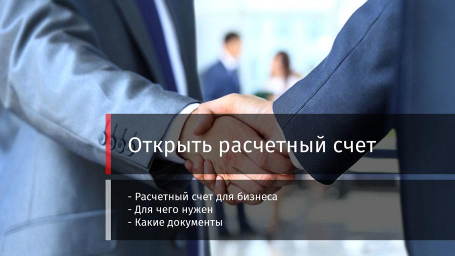 Как открыть расчетный счет для ООО или ИП