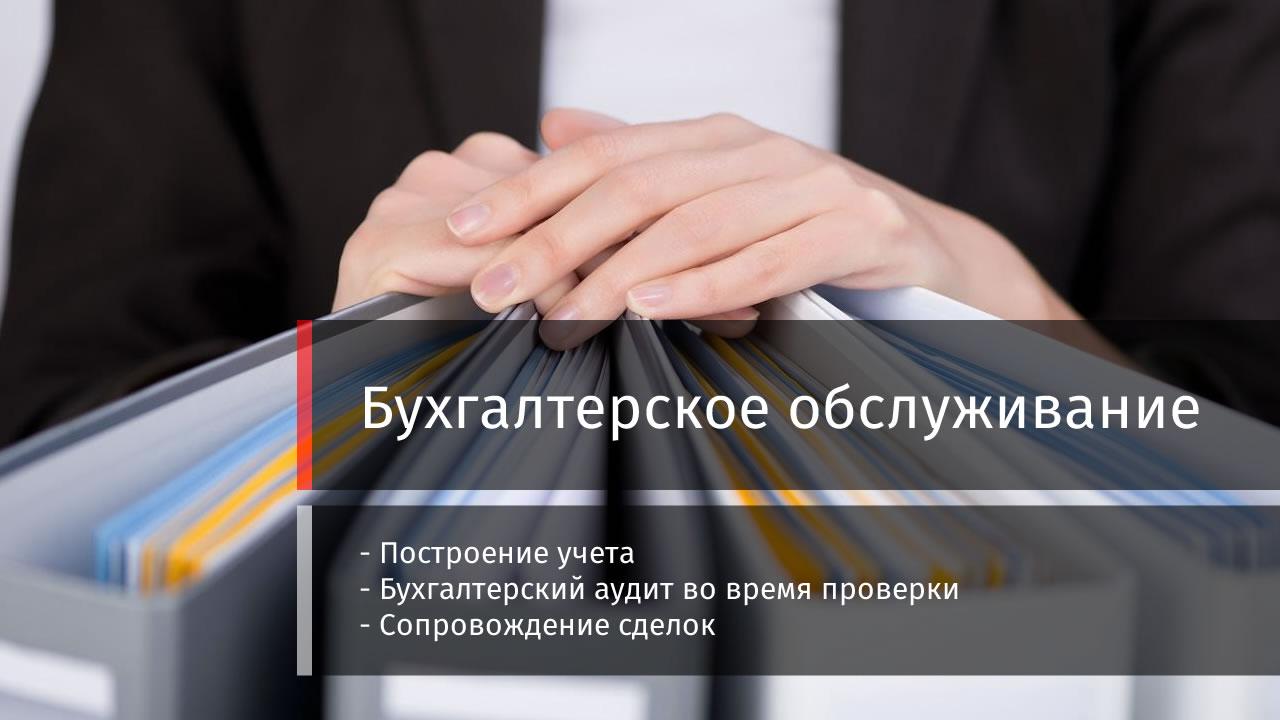 Бухгалтерское сопровождение на аутсорсинге процедура регистрации ооо москва