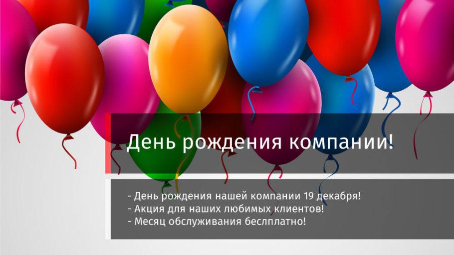 Месяц бесплатного обслуживания в честь нашего Дня Рождения