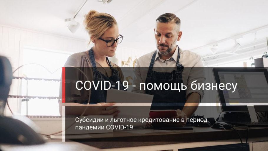 COVID-19 - субсидии и льготное кредитование для малого и среднего бизнеса