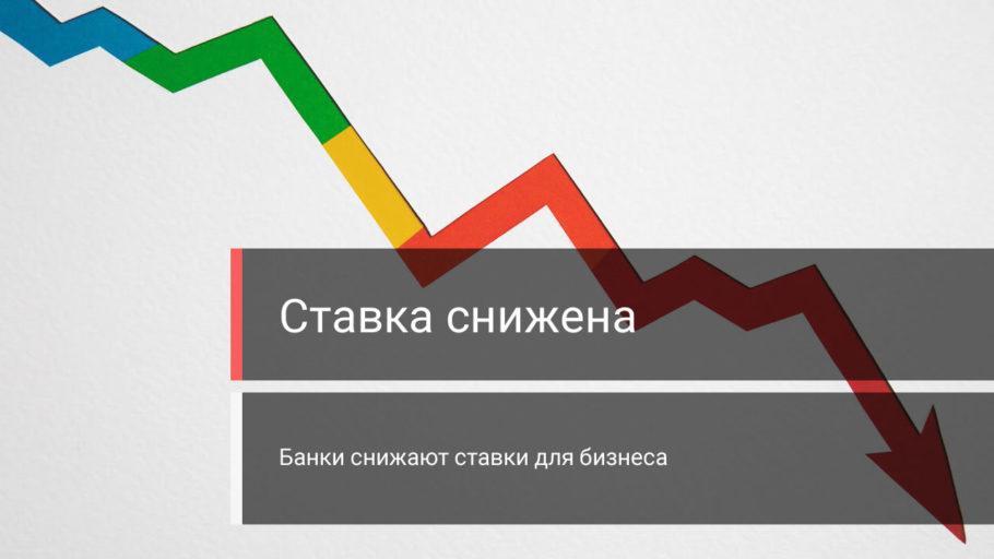 Банки снижают ставки